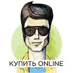 Купить Online