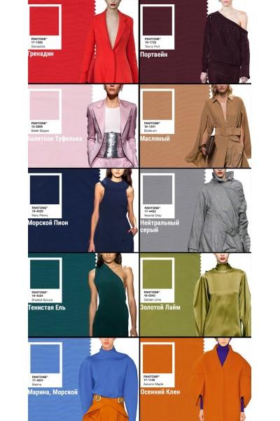 Самые популярные цвета грядущего сезона: какие оттенки будут на пике моды?